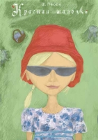 Обложка Красная шапочка